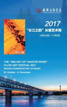 """武汉音乐学院2017""""长江之韵""""长笛艺术周"""