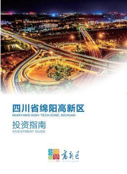 四川省绵阳高新区投资指南电子杂志