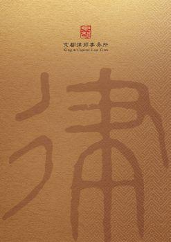 追求卓越,不负重托——京都律师事务所电子画册
