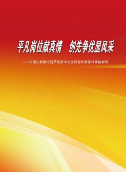 中国人民银行葫芦岛市中心支行会计财务科电子书