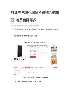 FFU空气净化器抽检被指合格率低 消费者疑问多宣传画册