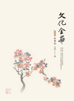 《文化金华》2020冬季刊总第二十二期电子刊物