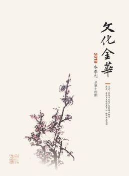《文化金华》2018冬季刊总第十四期,在线电子画册,期刊阅读发布