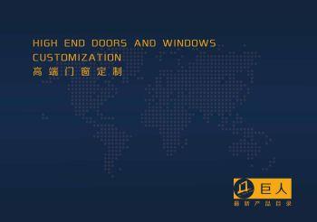 巨人门窗电子画册