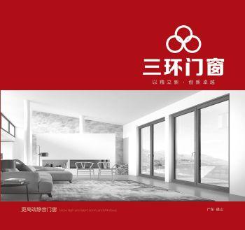 三环门窗2021电子画册
