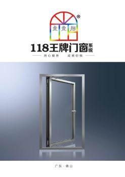 118王牌门窗系列电子画册
