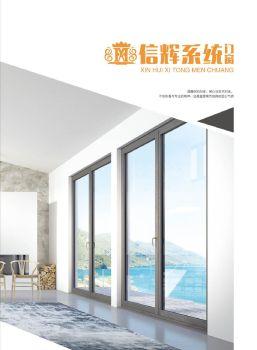 信辉系统门窗电子画册