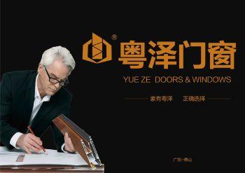 粤泽门窗电子画册