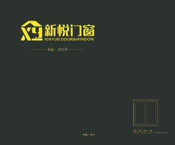 新悦门窗电子画册