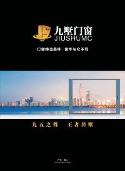 九野门窗电子画册