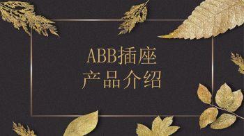 ABB插座宣传画册