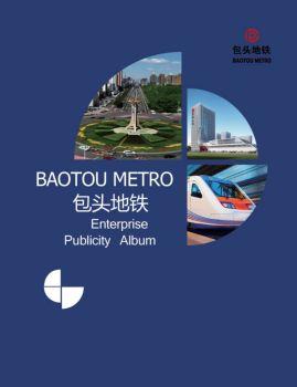 包头地铁 宣传册pdf