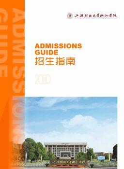 2020年上海财经大学浙江学院招生指南