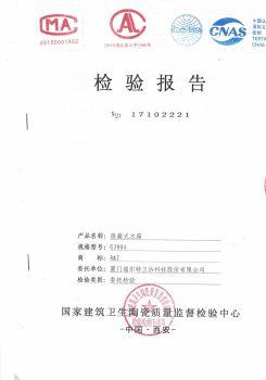 隐藏式水箱G3004D报告宣传画册
