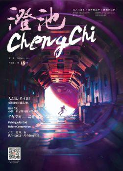 《澄池》2021年春季刊(升級版第15季)電子刊物