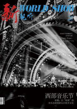 WORLD SHOW·新视听 9月刊.2017,3D电子期刊报刊阅读发布