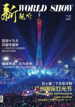 WORLD SHOW·新视听 11月刊.2017