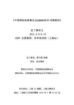 拉丁舞讲义-CBDF全国教师、评审培训班(上海站)202106电子书