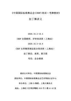 拉丁舞讲义-CBDF全国教师、评审培训班(上海站)202010电子书