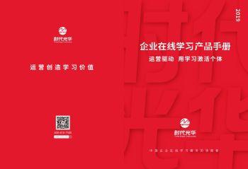 2019企业在线学习产品手册20191201