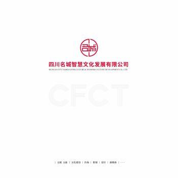 四川名城智慧文化發展有限公司電子畫冊