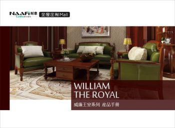威廉王室系列电子画册