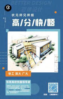 百德设计易林师兄快题集(深大)宣传画册