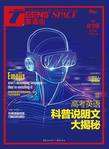 《英语街·高考版》2021年第11辑电子书 电子书制作软件