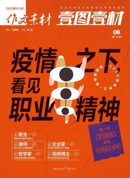 《作文素材·壹圖壹材》2020年第6輯 電子書制作軟件