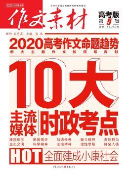 《作文素材·高考版》2020年第5辑 电子书制作软件