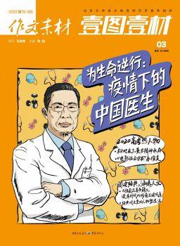 《作文素材·壹圖壹材》2020年第3輯,在線數字出版平臺