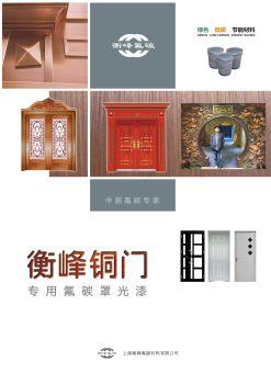 上海衡峰铜门专用氟碳漆电子画册