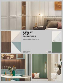 简雅系列产品图集电子宣传册