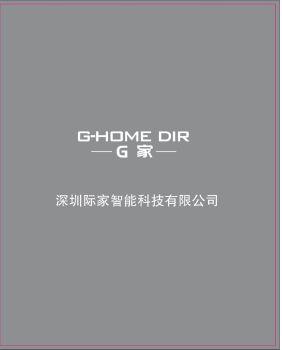 深圳际家 电子样册