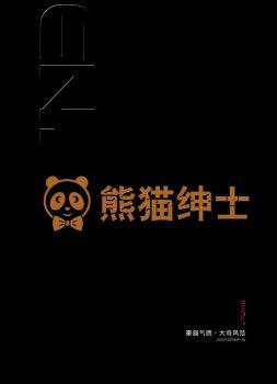 熊貓紳士非標門電子畫冊