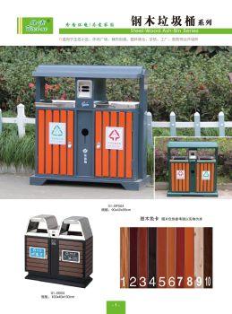 绿洁桶业电子样册