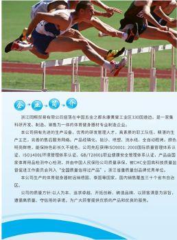 同翔 健身器材 电子样册