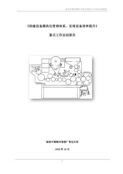 卷包-构建设备模块化管理体系,实现设备效率提升(对标)电子画册