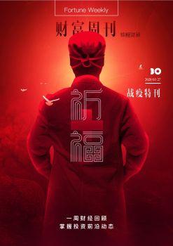 30期 | 乾道锦鲤财顾《财富周刊》