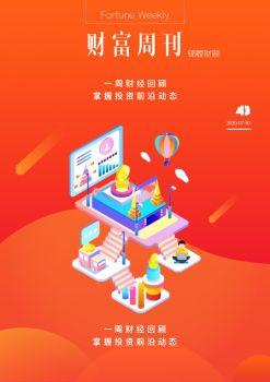 43期 | 乾道锦鲤财顾《财富周刊》 电子书制作软件