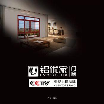 广东铝优家门窗电子画册