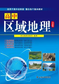 高中區域地理 電子書制作軟件