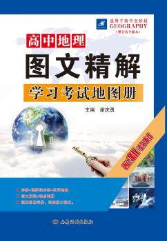 高中地理  圖文精解  學習考試地圖冊(配新教材) 電子書制作軟件
