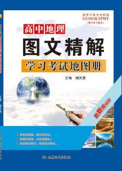 高中地理 图文精解学习考试地图册 电子书制作平台