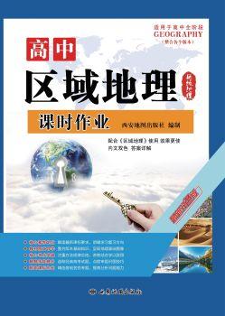 高中区域地理   课时作业 电子杂志制作软件