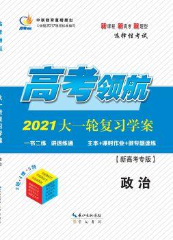 2021《高考領航》大一輪復習學案人教版 政治(閩、湘、渝、蘇專版),數字書籍書刊閱讀發布