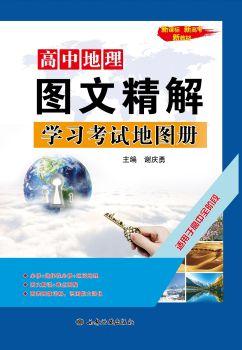 新教材高中地理图文精解学习考试地图册 电子书制作软件