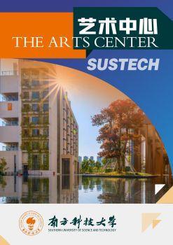 艺术中心宣传画册