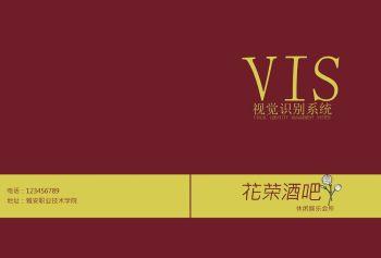 花荣酒吧VIs.目录一电子宣传册