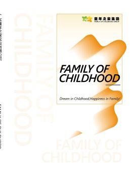 童年之家集团-40期外贸画册 电子杂志制作平台